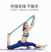 拉力器瑜伽彈力帶女練肩膀開背訓練男阻力帶舞蹈拉筋繩健身拉伸帶拉力帶 【快速出貨】