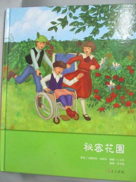 【書寶二手書T3/少年童書_QLD】秘密花園_法蘭西絲.柏納特