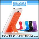 ◆Mini stand 可調節式手機迷你支架/手機架/Sony Xperia M C1905/M2 D2303/M4 Aqua Dual/M5 E5653