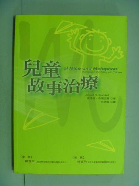 【書寶二手書T6/心理_GCY】兒童故事治療_林瑞堂, JerroldR.Br