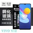 【愛瘋潮】VIVO Y52 5G 超強防爆鋼化玻璃保護貼 (非滿版) 螢幕保護貼 9H 0.33mm 防爆 防摔 鋼化玻璃