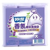妙潔香氛環保清潔袋L(72cmX65cm/35枚)
