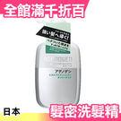 日本 資生堂 SHISEIDO ADENOGEN 髮密洗髮精 400ml 油性髮質用 熱銷【小福部屋】