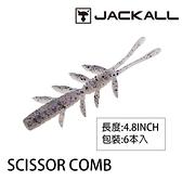 漁拓釣具 JACKALL SCISSOR COMB 4.8吋 [軟餌]