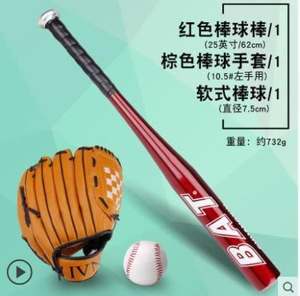 棒球棒青少年兒童棒球套裝學生壘球棒球全套鋁合金棒球棒棒球棍手套棒球 爾碩LX