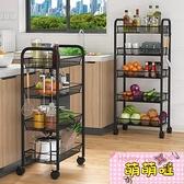 廚房置物架落地多層可移動小推車蔬菜籃收納儲物架子用品家用大全【萌萌噠】