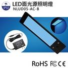 LED 藍光檢測燈具 檢查照明燈 外觀檢查照明燈 面均光無疊影 NLUD05-AC-B