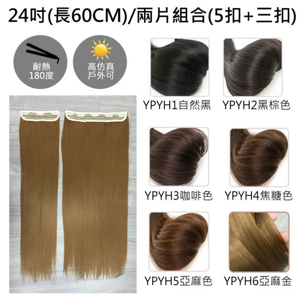 18吋-26吋AngelaBaby自然長直髮 加厚假髮片18吋YK 20吋YZ 22吋YQ 24吋YP 26吋YF 魔髮樂Mofalove