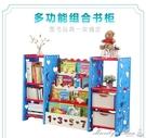 卡通兒童書架寶寶簡易塑料書櫃幼兒園圖書架小孩繪本架 【全館免運】