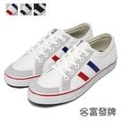 【富發牌】雙線拼接帆布休閒鞋-黑白/白黑/紅藍 2XA01CSZ