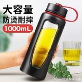 保溫杯大容量玻璃杯帶蓋水瓶過濾水杯男隨手杯創意泡茶杯便攜杯子1000ml 快速出貨