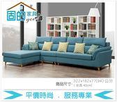 《固的家具GOOD》409-3-AJ 庫拉L型藍色布沙發/右向/全組【雙北市含搬運組裝】