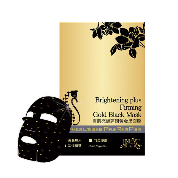 [UNICAT變臉貓]緊雪肌亮膚彈潤黃金黑面膜 25ml/5入盒◆醫妝世家◆贈 人氣唇膜一入