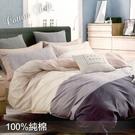 加大床包組(含枕套*2)- 100%精梳純棉【條紋世界-咖】親膚細緻、滑順透氣、精緻車縫