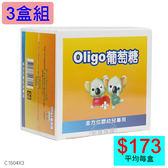 【醫康生活家】Oligo 葡萄糖 5g*50包 (全方位嬰幼兒專用)-3盒組