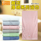 【衣襪酷】飯店 厚磅 純棉浴巾 澡巾 雙星 双星 Gemini