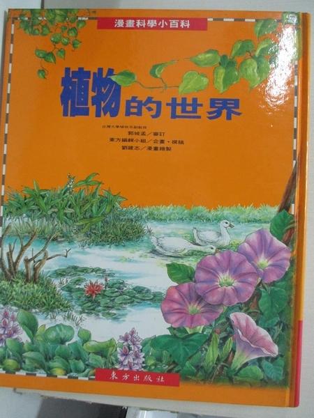【書寶二手書T6/少年童書_KIF】植物的世界