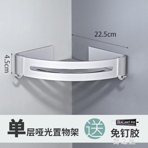 免打孔衛生間三角置物架浴室墻角轉角壁掛式黑色太空鋁洗手間收納 KV300 【野之旅】