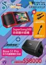 金嗓 Super Song500 多媒體行動伴唱機/卡啦OK+Bose S1 Pro超值組 贈原廠麥克風*2及音源連接線