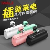 行動電源 iWALK膠囊迷你充電寶超薄蘋果小米專用X小巧便攜華為無線女生可愛創意