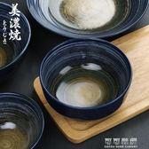 美濃燒天目釉日本餐具家用陶瓷碗大盤子日式大碗湯碗面碗斗笠碗 可可鞋櫃