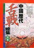 (二手書)中國歷代舌戰總集(2冊合售)