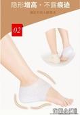 隱形內增高 【3cm】硅膠內增高鞋墊 隱形增高神器 女隱型襪子內增高墊后跟隱性