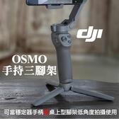 【原廠配件】穩定器 靈眸 手持 三腳架 DJI 大疆 腳架 適用 手機 OM3 Osmo Mobile 3 4