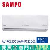 SAMPO聲寶3-5坪1級AU-PC22DC1/AM-PC22DC1變頻冷暖空調_含配送到府+標準安裝【愛買】