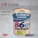 【 林林漆】虹牌 油漆 860 平光 水性 水泥漆 1加侖