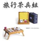 樂達數位 BYKE 旅行茶具組 戶外 露...