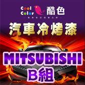 MITSUBISHI-B組 三菱汽車專用,酷色汽車冷烤漆,車漆烤漆修補,專業冷烤漆,400ML