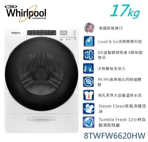 【佳麗寶】留言享加碼優惠 (Whirlpool 惠而浦)17KG滾筒式洗衣機 8TWFW6620HW 『含運送安裝舊機回收』