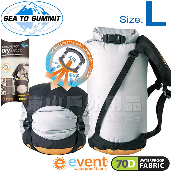 Sea to Summit ADCS_L號 70D輕量可壓縮透氣收納袋 eVent布料/防潮防水袋/出國打理包 Dry Sacks