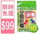 99免運-【Air Doctor】空間防霉除臭片10入_鞋櫃除臭/衣櫃防霉/包包防霉