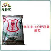 【綠藝家001-A105】赤玉土10公斤原裝-細粒(日本原裝進口)