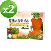 【BuDer標達】有機胡蘿蔔根晶(3g*30包/盒)*2盒組