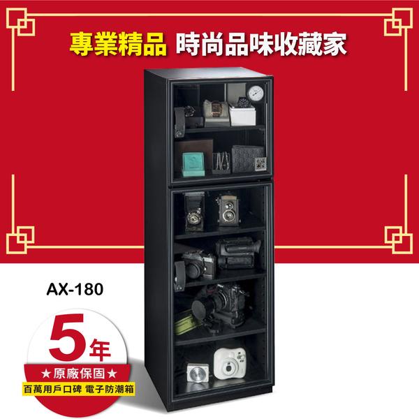 【防潮品牌】收藏家 AX-180 大型除濕主機專業電子防潮箱(174公升)相機鏡頭 精品衣鞋包 食品樂器