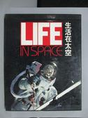【書寶二手書T6/科學_ZEP】生活在太空_LIFE IN SPACE_附殼