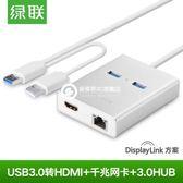usb3.0轉hdmi外置顯卡USB轉HDMI高清轉換線HUB分線器千兆網卡