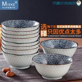 雙十二狂歡日式餐具套裝陶瓷碗創意5英寸米飯碗5個裝【洛麗的雜貨鋪】