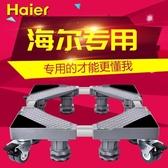 海爾洗衣機底座專用移動萬向輪滾筒式腳架全自動通用托架置物架 萬客城