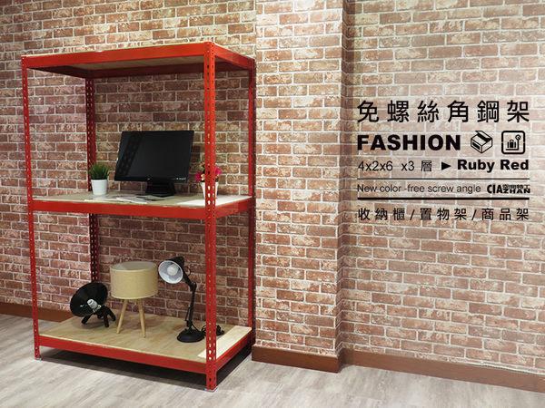 電腦架 主機架 電視櫃 系統櫃 寶石紅角鋼 紅色免螺絲角鋼 (4x2x6_3層)空間特工R4020630