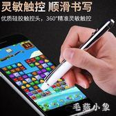 教鞭筆鐳射ppt演講筆多功能照明圓珠筆ipad手機通用觸控筆電容筆 ys7356『毛菇小象』