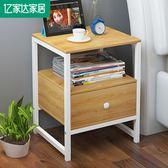 床頭櫃 億家達床頭櫃簡約現代床頭收納櫃子簡易臥室床邊櫃創意儲物小櫃子T 雙11狂歡購物節