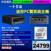 【24799元】全新第十代INTEL MINI PC迷你I7-10710U電腦主機省空間效能流暢再送鍵鼠組收送保固可分期