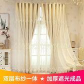 網紅窗簾遮光ins北歐簡約 公主風雙層帶紗客廳臥室飄窗成品窗簾  ATF  極有家