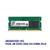 創見 筆電記憶體 【JM2666HSB-16G】 DDR4-2666 16GB JetRam 新風尚潮流