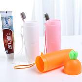 ♚MY COLOR♚蘿蔔造型便攜牙刷盒 帶蓋牙刷盒 漱口杯 刷牙 蘿蔔 戶外 洗漱杯 旅行洗漱盒【P592】