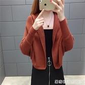 春裝新款早秋外套女韓版寬鬆短款外搭披肩蝙蝠衫針織開衫毛衣 聖誕節全館免運